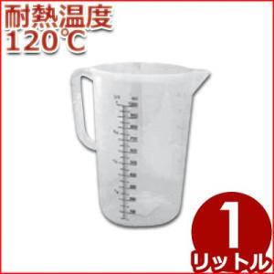 MTI ポリプロピレン製 メジャーカップ 1.0L #86121 耐熱120℃ 注ぎ口付き 計量カップ 計量カップ 料理 お菓子 水 粉 液体 計測 はかり シンプル|cookwares