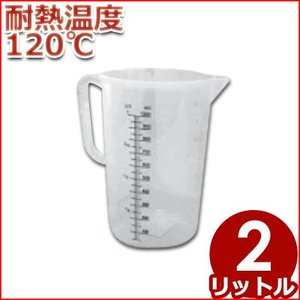 MTI ポリプロピレン製 メジャーカップ 2.0L #86221 耐熱120℃ 注ぎ口付き 計量カップ 計量カップ 料理 お菓子 水 粉 液体 計測 はかり シンプル|cookwares