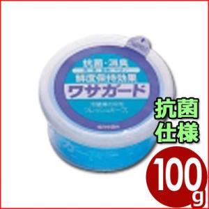 家庭用 抗菌消臭剤 ワサガード 冷蔵室・野菜室専用 100g...