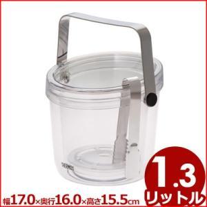 サーモス 二重アイスペール 1.3L 断熱二重構造 TPE-1300(CLR) クリアー 氷入れ 氷 容器 お酒 ドリンク ジュース 飲み物 冷たい 長持ち 結露しにくい 断熱構造|cookwares