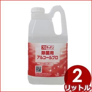 プロキッチン 除菌用アルコールプロ 2L 食品対応 清潔 衛生 消毒アルコール液 業務用