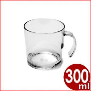 プラキラ 持ち手付きカップ 300cc クリアー コップ 透明 クリア 割れない|cookwares