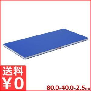 軽いまな板 ポリエチレンブルーかるがる 80cm×40cm×厚2.5cm SDB25-8040 カッティングボード 軽量 《メーカー取寄 返品不可》 cookwares