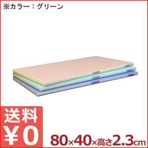 抗菌 かるがるまな板 全面カラー 業務用 80×40cm グリーン SLK23-8040WG cookwares