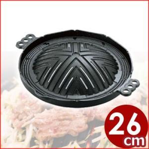 鉄製 ジンギスカン鍋 穴あき 26cm 焼肉 卓上 北海道 羊 ラム肉 郷土料理|cookwares