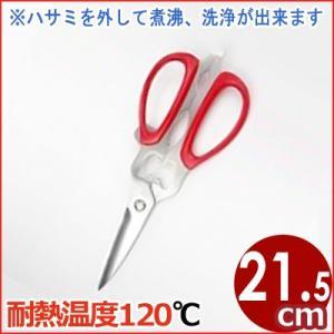 シルキー 料理ハサミ 取り外し式 21.5cm NKS215DT レッド キッチンばさみ 分解 耐熱 洗える|cookwares