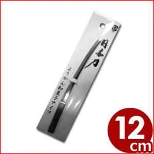 「日本刀」 ようかん和菓子ナイフ ステンレス製 12cm カトラリー 羊羹 水菓子|cookwares
