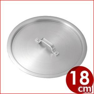 仔犬印 アルミ鍋蓋 18cm用 業務用 鍋ふた フタ 本間製作所|cookwares