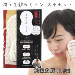 この商品は、くーる&ほっとで取り扱っている群馬のブランドシルク「ぐんま200」の生絹を100%使用し...