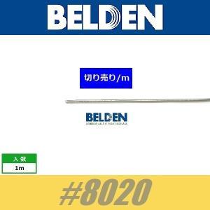 BELDEN #8020 アースワイヤー  切り売り コンデンサー足延長  配線材  ベルデン  w...