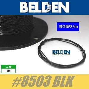 BELDEN #8503 BLK  黒  ベルデン配線材 WIRE ワイヤー 切り売り