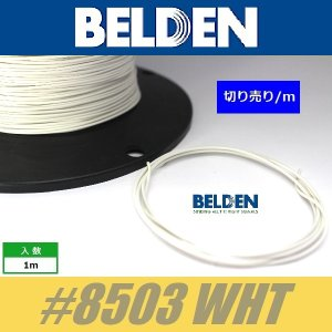 BELDEN #8503 WHT  白  ベルデン配線材 WIRE ワイヤー 切り売り