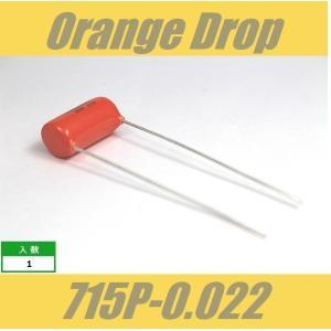 オレンジドロップ・コンデンサー Orange Drop 715P 0.022μF Sprague S...