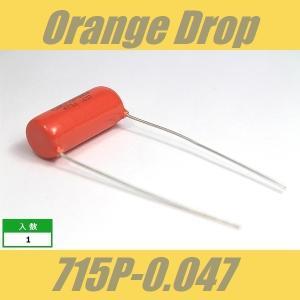オレンジドロップ・コンデンサー Orange Drop 715P 0.047μF Sprague S...