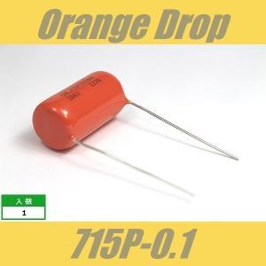 オレンジドロップ・コンデンサー Orange Drop 715P 0.1μF Sprague SBE...