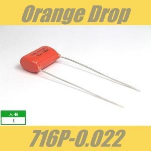 オレンジドロップ・コンデンサー Orange Drop 716P 0.022μF Sprague S...