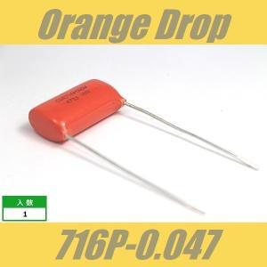 オレンジドロップ・コンデンサー Orange Drop 716P 0.047μF Sprague S...