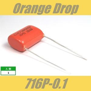 オレンジドロップ・コンデンサー Orange Drop 716P 0.1μF Sprague SBE...