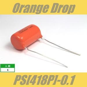 オレンジドロップ・コンデンサー Orange Drop TYPE PS 418P 0.1μF Spr...