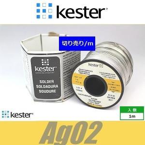 銀入り Kester 44 世界標準ハンダ はんだ 半田 ケスター44 切り売り