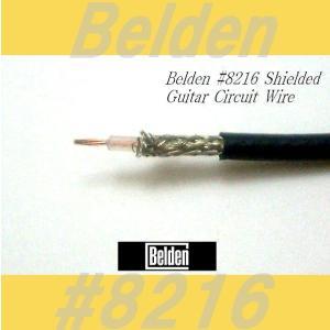 Belden 8216 ベルデン シールドワイヤー  配線材 WIRE