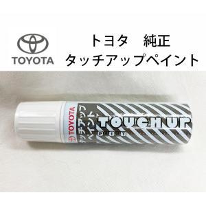 タッチアップペイント トヨタ 純正 08866-00070 ホワイトパール カラーナンバー 070 タッチペンの画像
