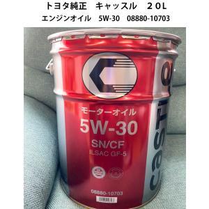 エンジンオイル トヨタ 純正 キャッスル 5W-30 20L SN CF GF-5 法人様のみ 個人宅は不可 ペール缶 ガソリン ディーゼル|cool-japan