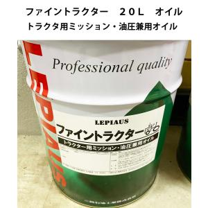 ファイントラクター オイル 三興石油製 20L トラクター ミッション 油圧 ( クボタ スーパー UDT-2 イセキ UTH オイル  85W 相当)|cool-japan