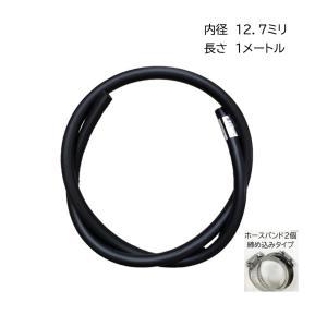 ヒーター ホース 12.7 1m バンド 2個付 大野ゴム ストレート 旧車 自動車 13ミリ|cool-japan