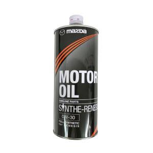 ロータリーエンジン 専用 RX−8専用 エンジンオイル 0W-30 1L シンセレネシス マツダ 純正|cool-japan