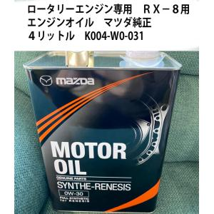 ロータリーエンジン 専用 RX−8専用 エンジンオイル 0W-30 4L シンセレネシス マツダ 純正|cool-japan