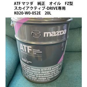 ATF FZ型 AT専用 オイル スカイアクティブ ドライブ専用 マツダ 純正 20L ATFオイル|cool-japan