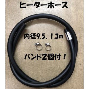 ヒーター ホース 9.5 16.5 1.3m バンド 2個付 大野ゴム ストレート 旧車 自動車 10ミリ 10mm|cool-japan