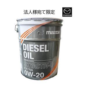 ディーゼル エクストラ オイル スカイアクティブ D 1.5 1.8 専用 OW20 マツダ 純正 20L 法人様のみ|cool-japan