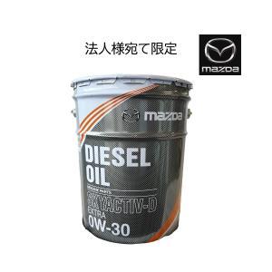 ディーゼル エクストラ オイル スカイアクティブ D OW30 マツダ 純正 20L 法人様のみ|cool-japan