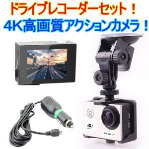 4K高画質カメラのドライブレコーダーセット!車載スタンド+充...