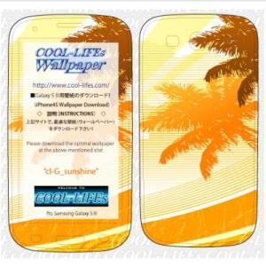 Galaxy S3 ギャラクシーエス3 SC-06D スキン,シール,カバー sunshine|cool-lifes