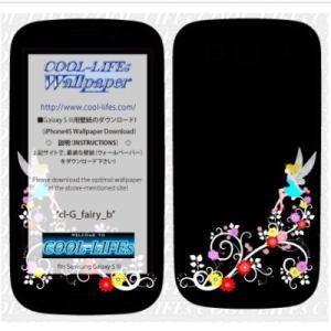 Galaxy S3 ギャラクシーエス3 SC-06D スキン,シール,カバー fairy_b|cool-lifes