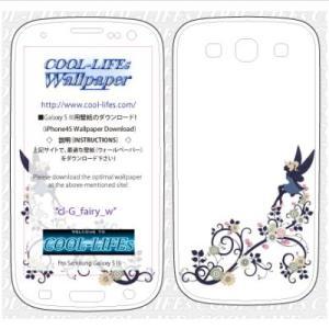 Galaxy S3 ギャラクシーエス3 SC-06D スキン,シール,カバー fairy_w|cool-lifes