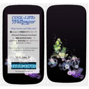 Galaxy S3 ギャラクシーエス3 SC-06D スキン,シール,カバー tree_b|cool-lifes