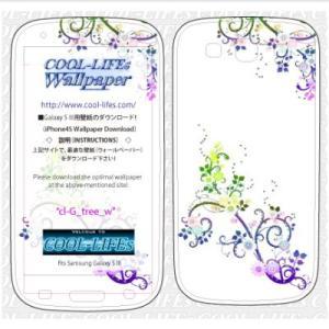 Galaxy S3 ギャラクシーエス3 SC-06D スキン,シール,カバー tree_w|cool-lifes