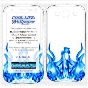 Galaxy S3 ギャラクシーエス3 SC-06D スキン,シール,カバー fire_b|cool-lifes