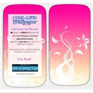 Galaxy S3 ギャラクシーエス3 SC-06D スキン,シール,カバー floral|cool-lifes