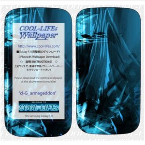 Galaxy S3 ギャラクシーエス3 SC-06D スキン,シール,カバー armageddon|cool-lifes