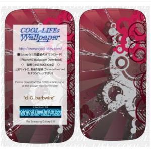 Galaxy S3 ギャラクシーエス3 SC-06D スキン,シール,カバー barbwire|cool-lifes