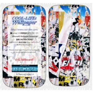 Galaxy S3 ギャラクシーエス3 SC-06D スキン,シール,カバー billboard|cool-lifes