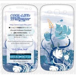 Galaxy S3 ギャラクシーエス3 SC-06D スキン,シール,カバー blue_leaf|cool-lifes