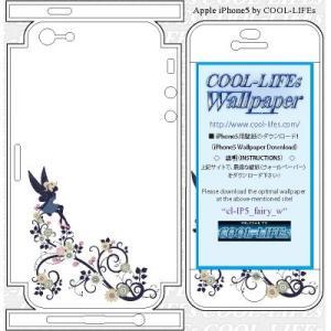 iPhone アイホン アイフォン 5 スキン シール  カバー COOL-LIFEsデザイン日本製 fairy_w|cool-lifes