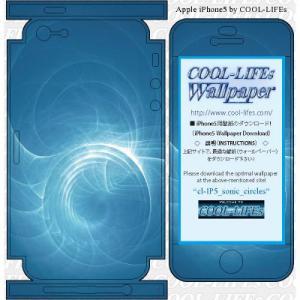 iPhone アイホン アイフォン 5 スキン シール  カバー COOL-LIFEsデザイン日本製 sonic_circles|cool-lifes