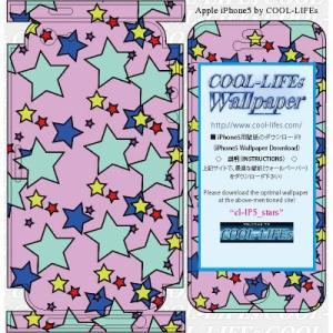 iPhone アイホン アイフォン 5 スキン シール  カバー COOL-LIFEsデザイン日本製 stars|cool-lifes